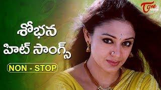 శోభన హిట్ సాంగ్స్ | Shobana All Time Hit Songs | Telugu Video Songs Jukebox | TeluguOne - TELUGUONE