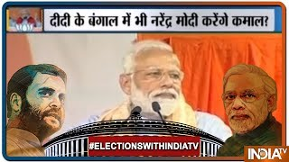 Elections 2019: बंगाल में बोले Modi, मुट्ठीभर सीटें लेकर PM बनने का सपना देख रही हैं Mamta Didi - INDIATV
