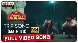 Trip Song (Mathulo) Full Video Song (4K) | Savaari Songs | Shekar Chandra | Nandu, Priyanka Sharma - ADITYAMUSIC