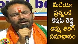 Kishan Reddy Mind Blowing Answers to Media Questions | #TelanganaElections2018 | Mango News - MANGONEWS