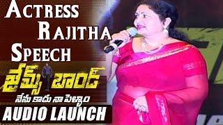Actress Rajitha Speech At James Bond Audio Launch || Allari Naresh,Sakshi Chowdary - ADITYAMUSIC