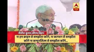 'Leave alliance, focus on work', says Bihar CM Nitish Kumar - ABPNEWSTV
