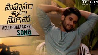 Saahasam Swaasaga Saagipo Movie Vellipomaakey  Song Trailer | Naga Chaitanya | Manjima Mohan | TFPC - TFPC