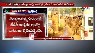 High Tension in Tadepalligudem over Discussion Between TDP and BJP Leaders | CVR News - CVRNEWSOFFICIAL