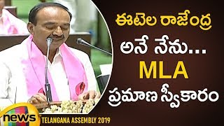 Etela Rajender Takes Oath as MLA In Telangana Assembly | MLA's Swearing in Ceremony Updates - MANGONEWS