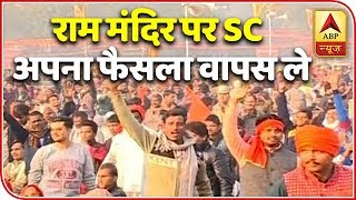 Ram Mandir: People demand SC to take decision back - ABPNEWSTV