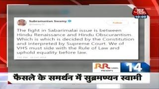 10 मिनट 50 खबरें : सबरीमला मुद्दे पर सुप्रीम कोर्ट के फैसले की Subramanian Swamy ने प्रशंसा की - AAJTAKTV