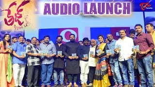 Tej I Love You Audio Launch  || Sai Dharam Tej || Anupama Parameswaran - TELUGUONE