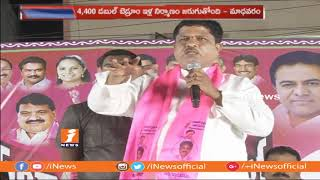 TRS Kukatpally MLA Candidates Madhavaram Krishna Rao Speech At Election Campaign | Hyderabad | iNews - INEWS