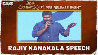 Rajiv Kanakala speech | Entha Manchivaadavuraa Pre Release Event | Kalyan Ram | Mehreen - ADITYAMUSIC