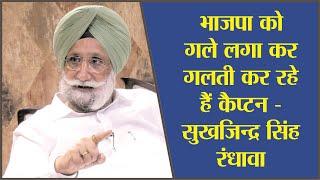 Video - BJP को गले लगा कर गलती कर रहे हैं Captain - सुखजिंदर सिंह रंधावा