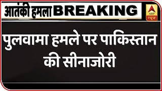 Pakistan Calls Its Envoy To India For Consultations | ABP News - ABPNEWSTV