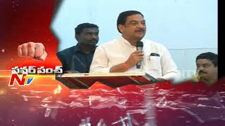AP TDP Minister Kala Venkata Rao Punch to Opposition Parties || Power Punch || NTV - NTVTELUGUHD