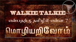 "Mozhi Arivom 28-08-2015 ""WALKIE TALKIE"" – Puthiya Thalaimurai Tv Show"