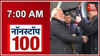 Non Stop 100: PM Modi Arrives in Davos To Attend World Economic Forum - AAJTAKTV
