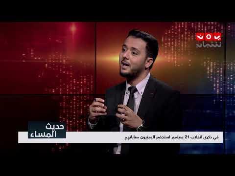 اليمنيون ومأساة يوم النكبة 21 سبتمبر  | ج ١ | حديث المساء