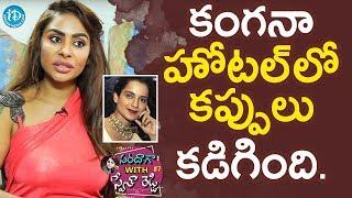 కంగనా హోటల్ లో కప్పులు కడిగింది - Actress Sri Reddy    Saradaga With Swetha Reddy - IDREAMMOVIES