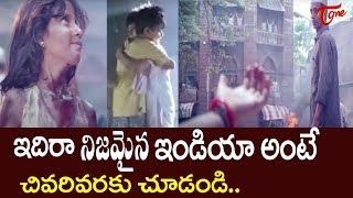 ఇదిరా నిజమైన ఇండియా అంటే.. | Ultimate Movie Scene | TeluguOne - TELUGUONE
