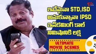 ఏంటి ఇన్ కమింగ్ కాల్ నిమిషానికి లక్షా.. ఇలా కూడా ఉంటాయా? | Ultimate Movie Scenes | TeluguOne - TELUGUONE