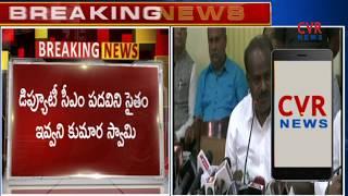 కర్ణాటక సీఎం కుమారస్వామి బలపరీక్ష | Karnataka CM Kumara swamy to Face Floor Test today | CVR News - CVRNEWSOFFICIAL