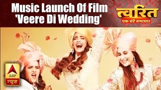 Twarit: Singer Badshah and Neha Kakkar rocked the music launch of film 'Veere Di Wedding' - ABPNEWSTV