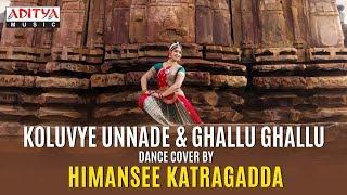 Koluvye Unnade & Ghallu Ghallu Dance Cover by Himansee Katragadda | Rakesh Goud - ADITYAMUSIC