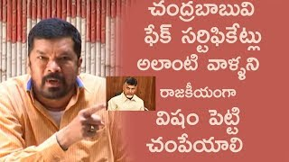 Chandrababu's certificates & doctorates are fake: Posani Krishna Murali || Posani Press Meet - IGTELUGU