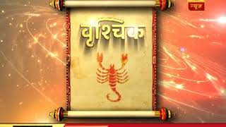 Daily Horoscope with Pawan Sinha: Here is your zodiac sign's prediction - ABPNEWSTV