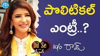 పొలిటికల్ ఎంట్రీ..? - Lakshmi Manchu || Dil Se With Anjali - IDREAMMOVIES
