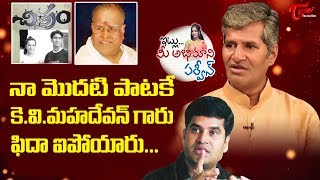 నా మొదటి పాటకే కె.వి.మహదేవన్ గారు ఫిదా అయిపోయారు | Itlu Mee Abhimani Parveen | TeluguOne - TELUGUONE