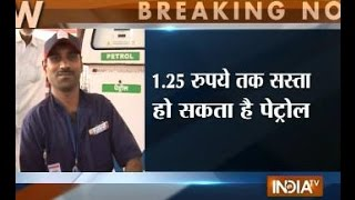 Petrol price may go down by Rs 1.25p from next Month - INDIATV