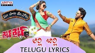 "Alli Billi Chakiligilli Full Song With Telugu Lyrics ""మా పాట మీ నోట""  || Right Right Movie - ADITYAMUSIC"