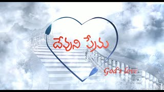 Devuni Prema - Latest telugu Christian short film - YOUTUBE