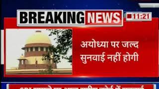 Ayodhya Ram Mandir: सुप्रीम कोर्ट ने हिन्दू महा सभा की मांग को ठुकराई, राम मंदिर पर नहीं होगी सुनवाई - ITVNEWSINDIA