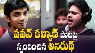 Anirudh Ravichander about Pawan Kalyan's song in Trivikram movie || #PSPK25 || #PawanKalyan - IGTELUGU