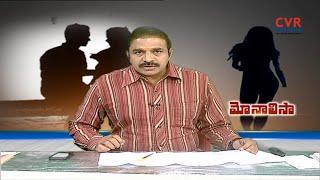 సహజీవనం చేసి మోసపోయిన సినీ నటి : Actress Monalisa Police Case Filed on Chaitanya | CVR News - CVRNEWSOFFICIAL
