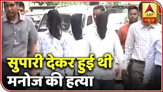 Manoj Maurya death: Police solves the murder mystery - ABPNEWSTV