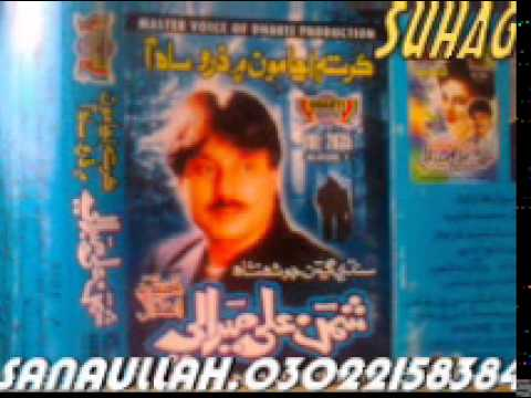 HD SONG SHAMAN ALI MIRALI FULL HD OLD SONG KAR SITAM