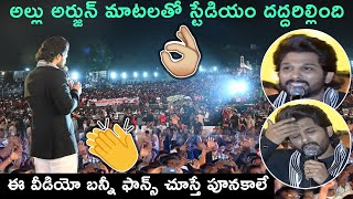 MUST WATCH: Allu Arjun Speech About His Die Hard Fans | TFPC - TFPC