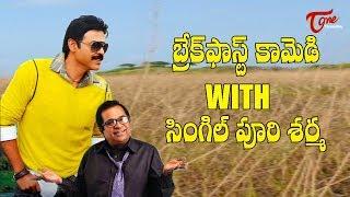 బ్రేక్ ఫాస్ట్ కామెడీ విత్ సింగిల్ పూరి శర్మ | Telugu Comedy Videos | TeluguOne - TELUGUONE