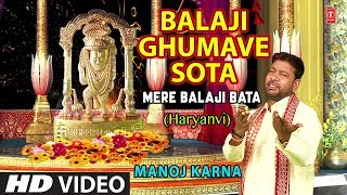 Balaji Ghumave Sota I MANOJ KARNA I Mehandipur Balaji Bhajan I Full HD Video Song I Mere Balaji Bata - TSERIESBHAKTI