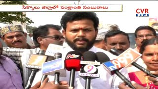 TDP MP Ram Mohan Naidu Speaks Over Sankranthi festival Arrangements | Srikakulam | CVR News - CVRNEWSOFFICIAL