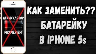 Что делать если iPhone 5s уже отслужил свое и не держит зарядку ??? // Замена АКБ // Техно ARSIK
