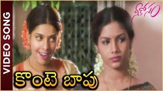Nee Kosam Movie Golden Hit Song | Konte Bapu | Ravi Teja | Maheswari - RAJSHRITELUGU