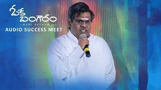 Ok Bangaram Audio Success Meet - Sirivennela Seetharama Sastry Speech - DILRAJU