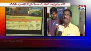 Satish Dhawan Space Centre Shar Conducted Exbustion at Amalapuram| East Godavari | CVR News - CVRNEWSOFFICIAL