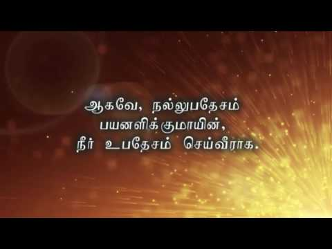 Tamil Quran - 87 Surat Al-'A`lá (The Most High) - سورة الأعلى