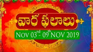 Vaara Phalalu | November 03rd to 09th November 2019 | Weekly Horoscope 2019 | TeluguOne - TELUGUONE