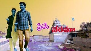 'Preme Nerama' Telugu short film 21 May 2018 - YOUTUBE