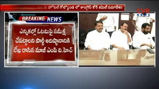Telangana Congress Core Committee Meet Today To Appoint CLP Leader l CVR NEWS - CVRNEWSOFFICIAL